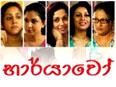 Bharriyavo Sinhala Tele Drama