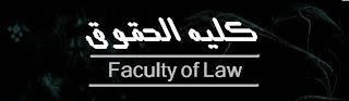 نتيجة كلية الحقوق جامعة القاهرة 2011