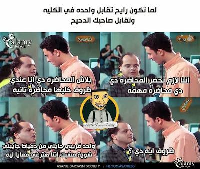 صور نكت مصرية مضحكة عن المدرسة واحلى تعليقات الفيس بوك اساحبي عن طلاب الدراسة والمدرسين 2013