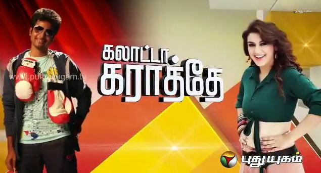 Sivakarthikeyan, Anirudh & Hansika in Karate Galatta – Tamil New Year Spl 14th April 2014 Puthuyugam Tv Tamil New Year Special Program Show 14-04-2014