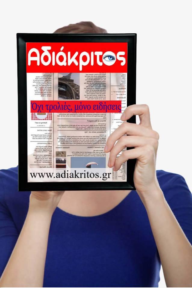 adiakritos.gr