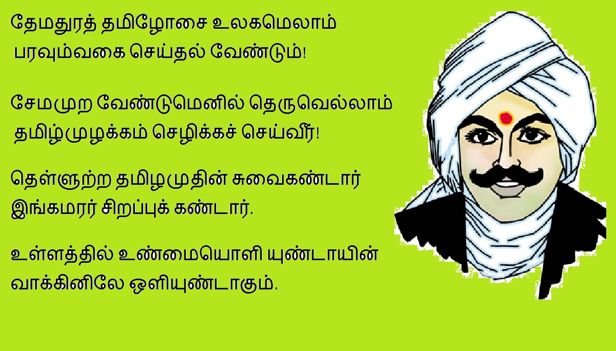 essay about subramania bharathi in tamil