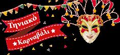 Τηνιακό Καρναβάλι 2017