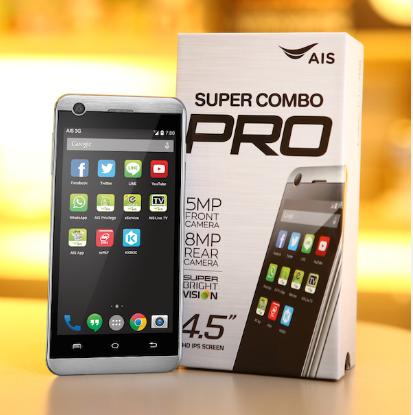 ราคามือถือ AIS Super Combo Pro 4.5 - เอไอเอส Super Combo Pro 4.5 Android 4.4 Quad Core 1.3 GHz
