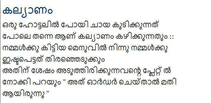 Pin Malayalam-autograph-words on Pinterest