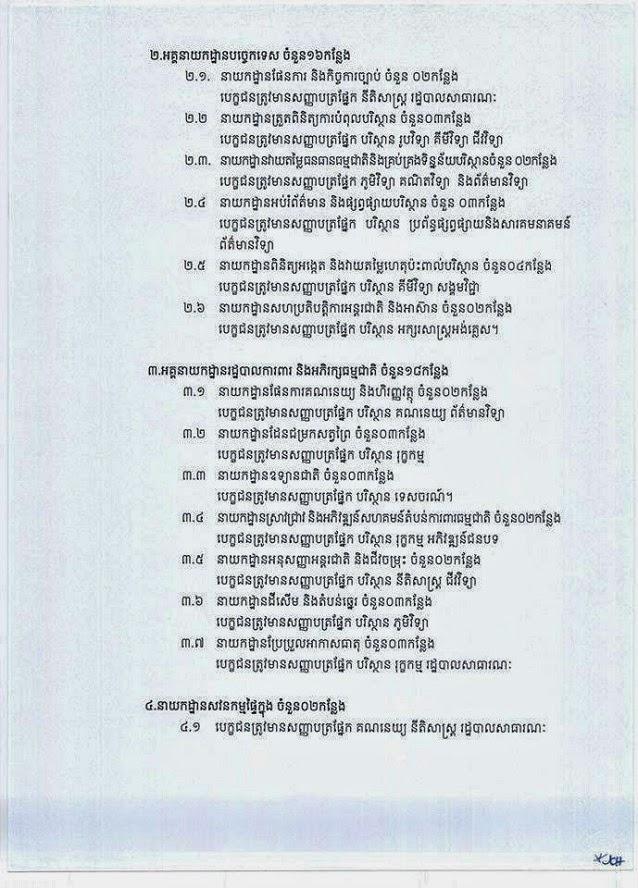 http://www.moe.gov.kh/site/detail/96#.U0IpF6LEZnA