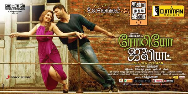 romeo juliet tamil movie