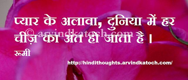प्यार, अलावा, Hindi, Thought, Quote, World, Love,