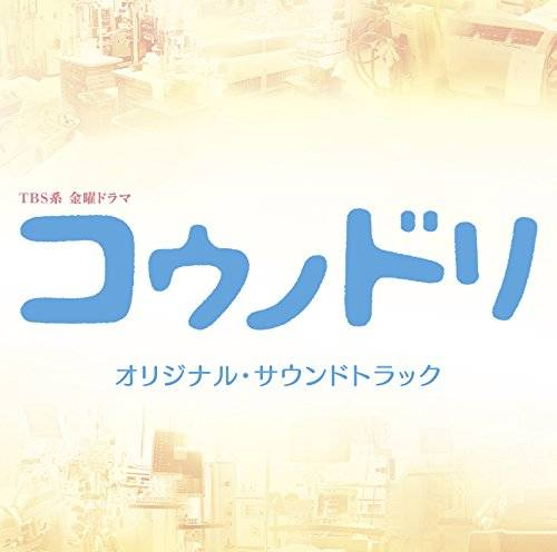 [Album] 清塚信也,木村秀彬 – TBS系 金曜ドラマ「コウノドリ」オリジナル・サウンドトラック (2015.12.16/MP3/RAR)