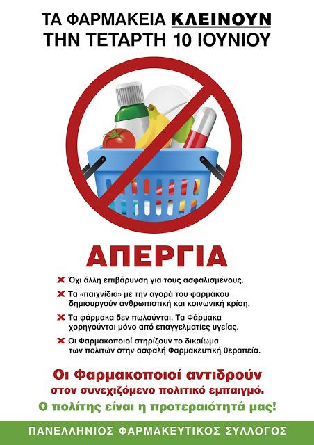 Τυπώστε την αφίσα της απεργίας