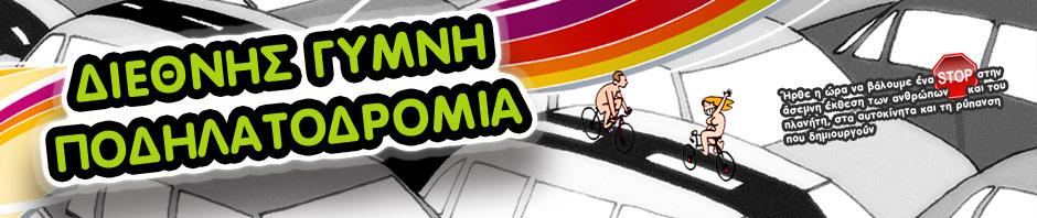 Διεθνής Γυμνή Ποδηλατοδρομία | World Naked Bike Ride