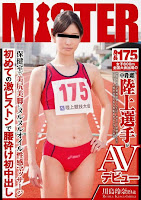 [MIST-014] 身長175cm女子800m全国大会出場の中距離陸上選手がAVデビュー 川島玲奈19歳 中高女子校で男性経験1人だけ!オナニー経験すらないアスリート娘が玩具入れられ恥ずかしトラック疾