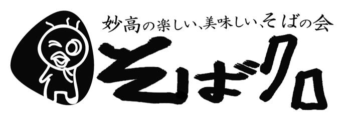 そばクロ(新潟県妙高市の楽しい蕎麦打ち会)