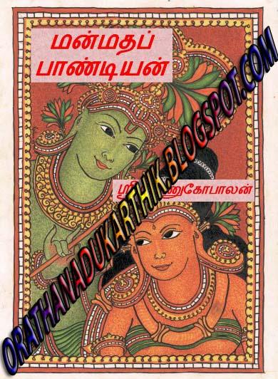 மன்மத பாண்டியன் நூலினை டவுன்லோட் செய்ய Manmathapandian-bmp+copy