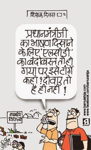 teacher's day cartoon, narendra modi cartoon, bjp cartoon, education, cartoons on politics, indian political cartoon