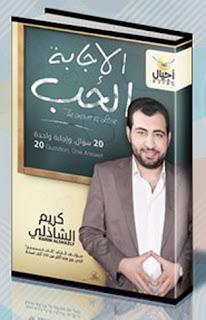 تحميل كتاب الإجابة الحب PDF - كريم الشاذلي