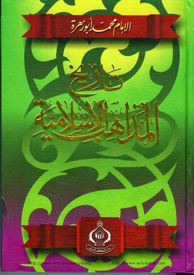 تاريخ المذاهب الإسلامية - محمد أبو زهرة pdf
