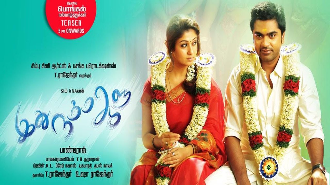 Tamil movie Idhu Namma Aalu (2016) full star cast and crew wiki, Silambarasan, Nayantara, Andrea Jeremiah, release date, poster, Trailer, Songs list, actress, actors name, first look Pics, wallpaper