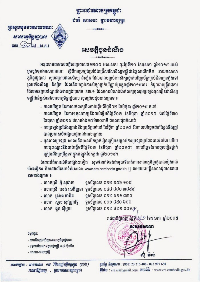 http://www.cambodiajobs.biz/2015/05/student-selctions-at-era-60.html