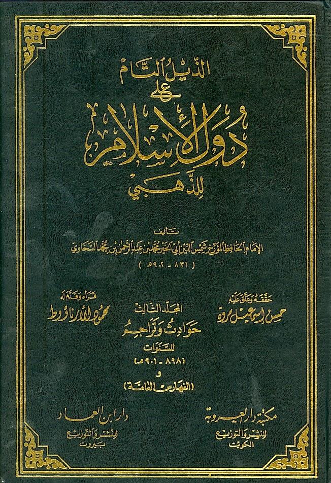 الذيل التام على دول الإسلام للإمام السخاوي