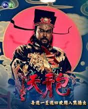 Bao Thanh Thiên Phần 1 - Trọn bộ