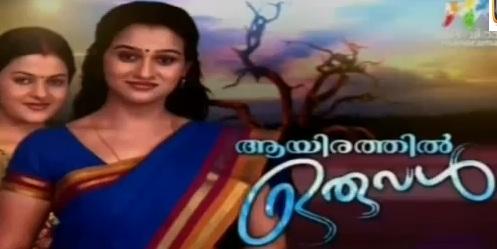 aayirathil oruval malayalam tv serial on mazhavil manorama