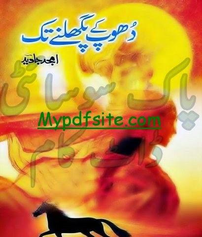 Dhoop Ke Pighalnay Tak By Amjad Javed