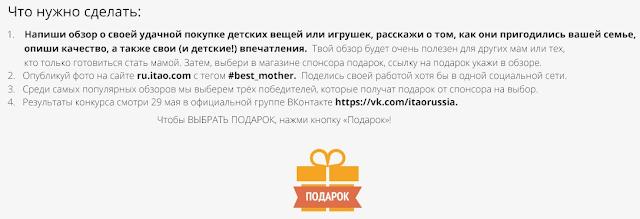 Данная акция предоставлена в качестве подарка для молодых мам от Портала TechnoPlus Weekly Deals