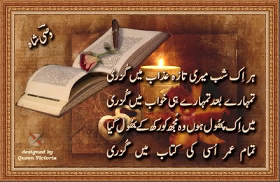 Wasi Shah Poetry, Urdu Poetry, Ashaar, Designed Sher,