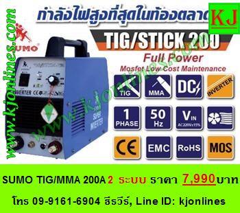 เครื่องเชื่อมอาร์กอน 2 ระบบ SUMO TIG/MMA 200A