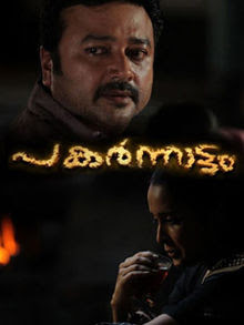 Pakarnnattam (2012) - Jayaram, Sabitha Jayaraj, Vijay Victor