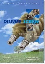 Oil Free Srcew Air Compressor - Micos