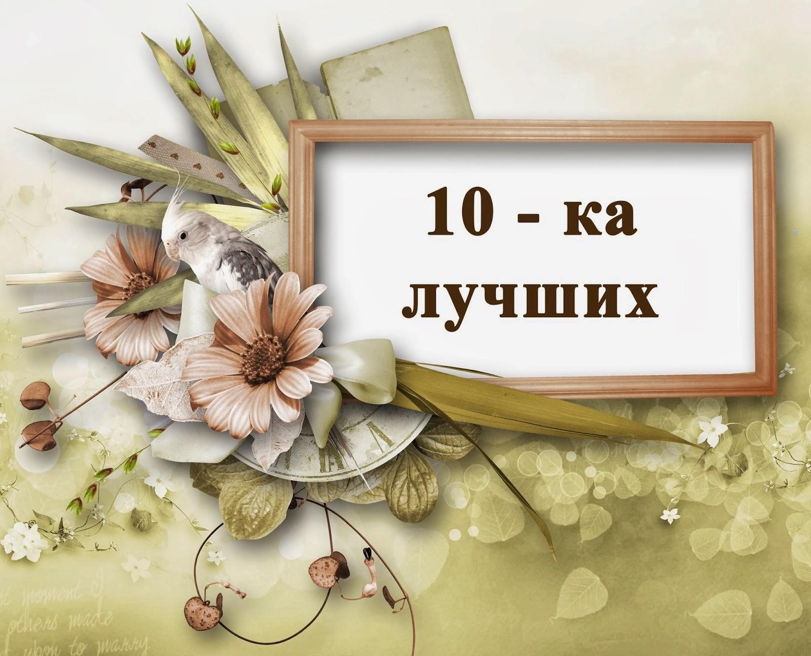 "топ-10 блога ""Креативные штучки"""