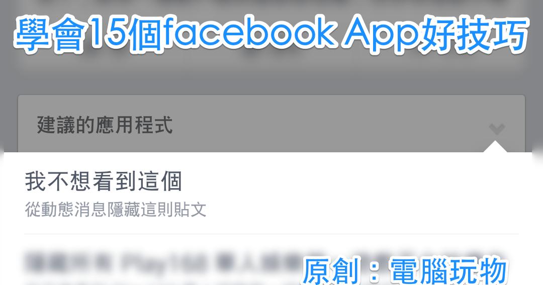 Facebook App 原來還有這一招! 15 個隱藏功能教學