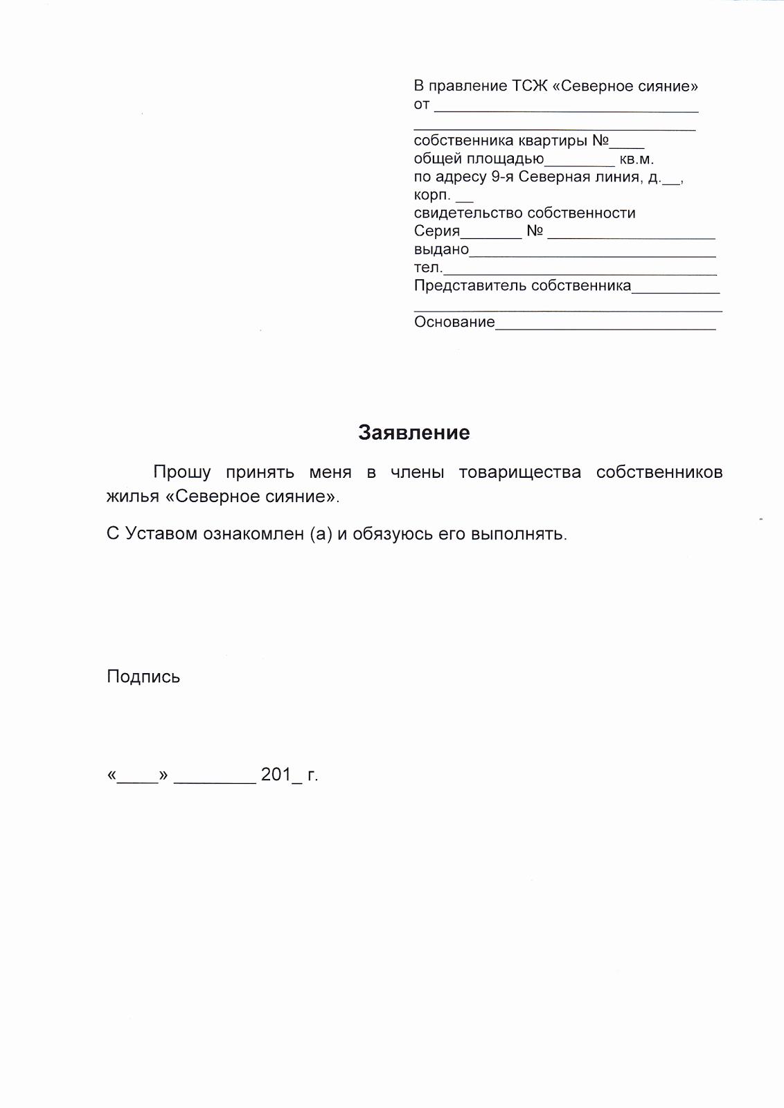 Образец заявления на замену водительского удостоверения 2016 образец - d