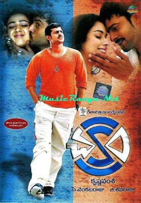 Chakram Telugu Mp3 Songs