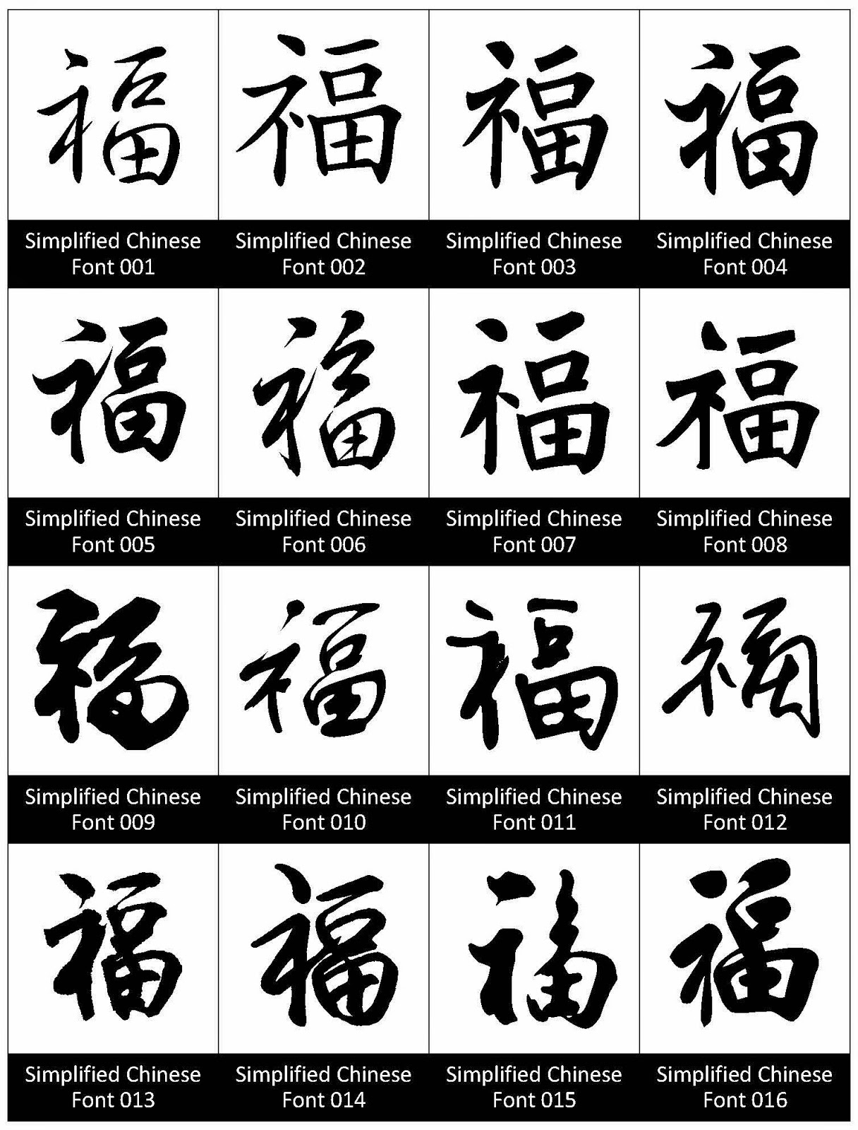 Popular Chinese Fonts