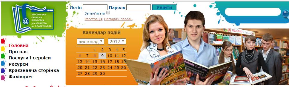 Херсонській обласній бібліотеці для юнацтва ім. Б.А.Лавреньова