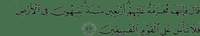 Surat Al-Maidah Ayat 26