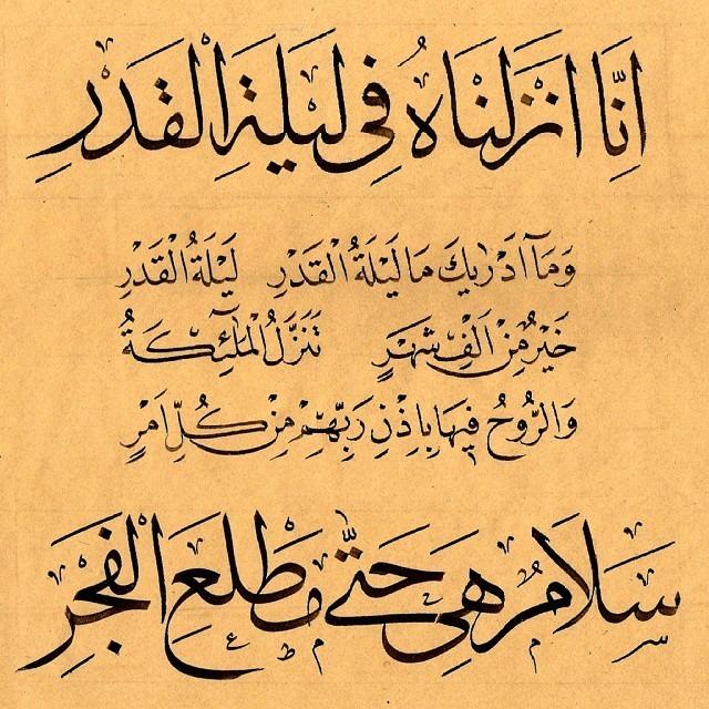 Karya Kaligrafi Al Quran Surat Al Qadar Pesantren Seni