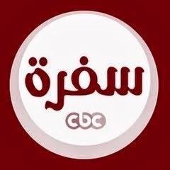 قناة سي بي سي سفرة cbc sofra بث مباشر