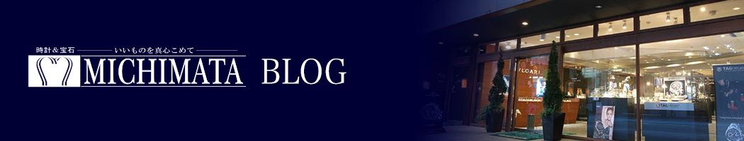 MICHIMATAブログ|時計、ジュエリーの道又時計店(岩手県盛岡市)のスタッフブログです