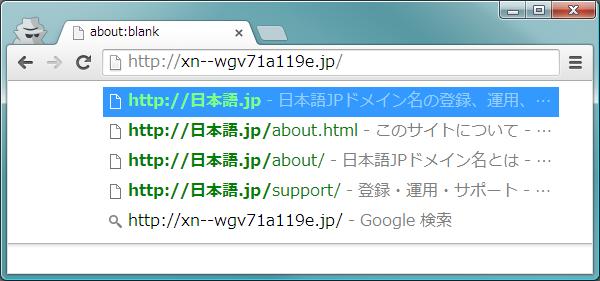 Punycode表記のドメイン名でWebページへアクセス