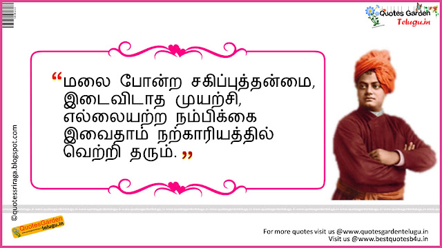 Good morning Tamil Quotes With Swami Vivekananda Golden words