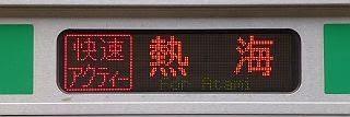 東海道線E231系の側面行先 快速アクティー熱海