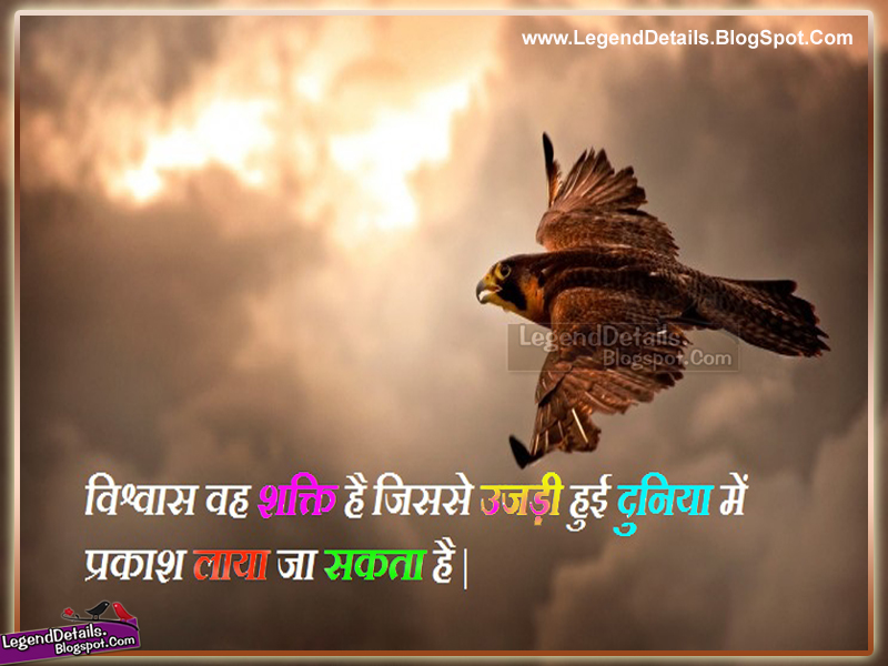 best life inspirational quotes in hindi legendary quotes