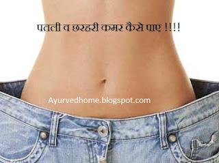 home remedies for patli kamar