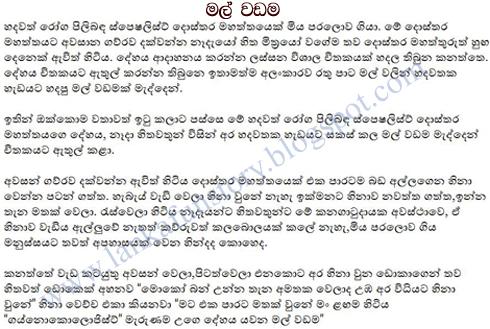 Sinhala Fun Stories-Wreath
