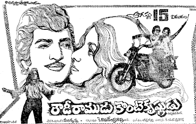 Rowdy Raamudu Konte Krishnudu Telugu Mp3 Songs Free  Download  1981
