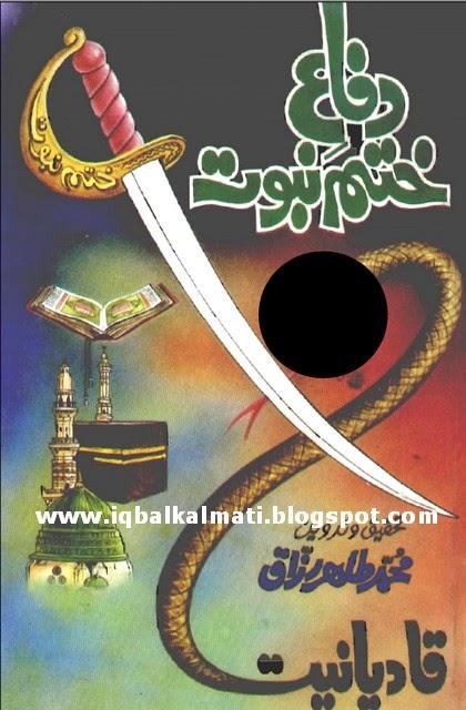 Difa Khatm e Nabuwat By Tahir Abdur Razaq